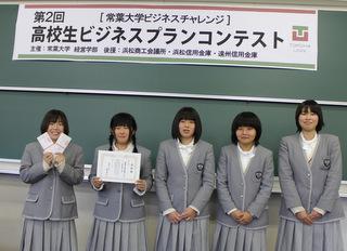 富岳館高等学校