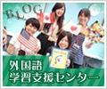 外国語学習支援センターブログ
