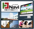受験生サイト「トコナビ」