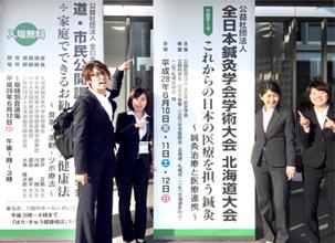 全日本鍼灸学会で発表しました/健康鍼灸学科