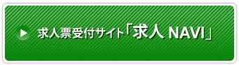 求人票受付サイト「求人NAVI」