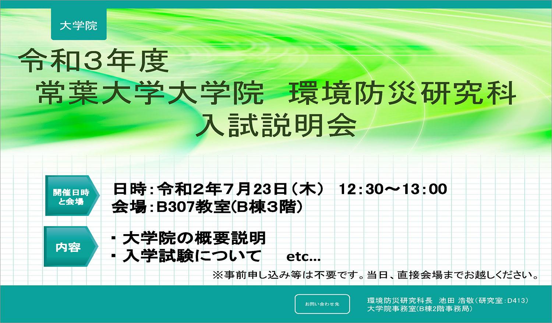 環境防災研究科 入試説明会のお知らせ/常葉大学大学院 | Information ...