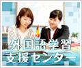 外国語学習支援センター
