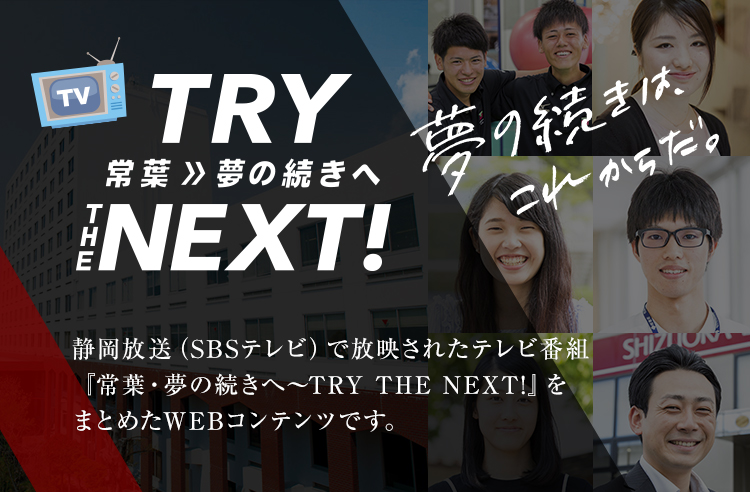 TRY THE NEXT 常葉 夢の続きへ