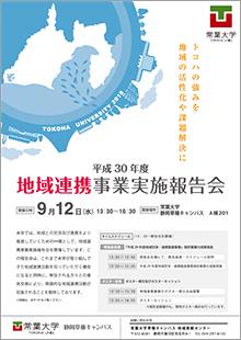 平成30年度 地域連携事業実施報告会