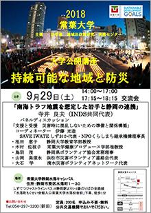 https://www.tokoha-u.ac.jp/info/20180906-02/index.html