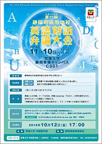 第35回静岡県高等学校英語対話弁論大会