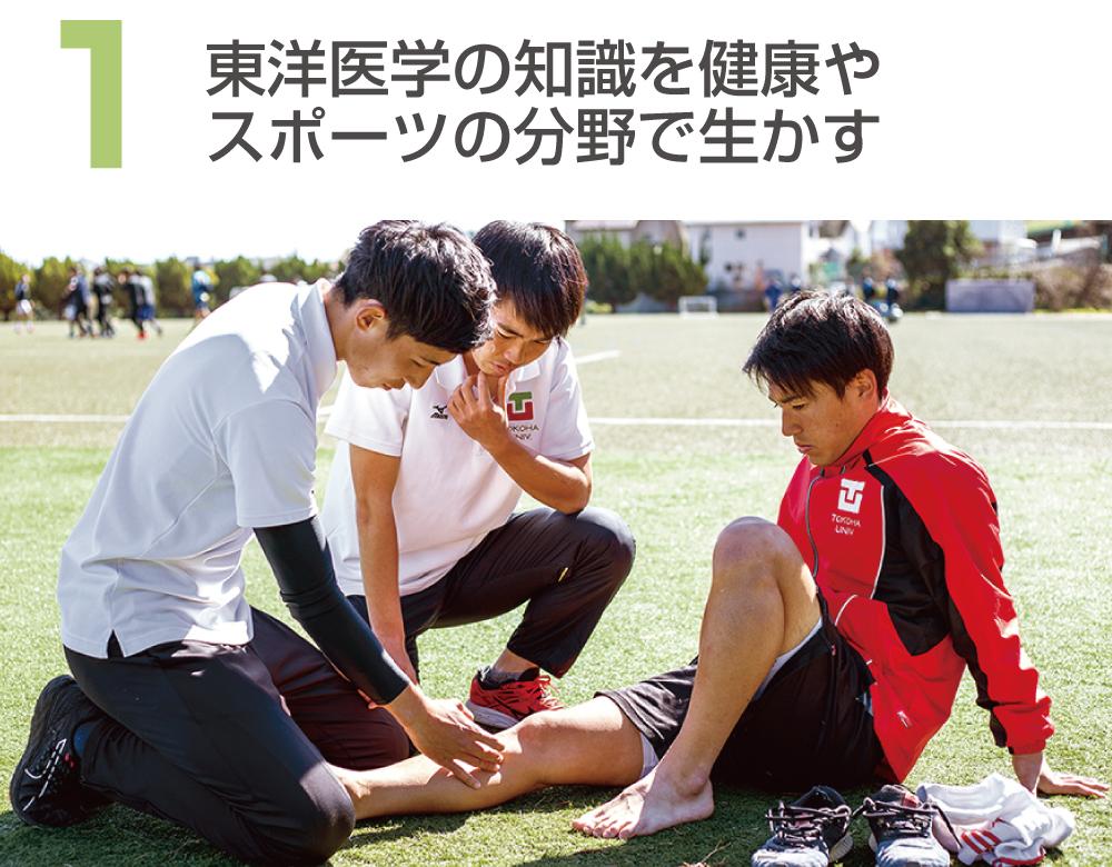 東洋医学の知識を健康やスポーツの分野で生かす