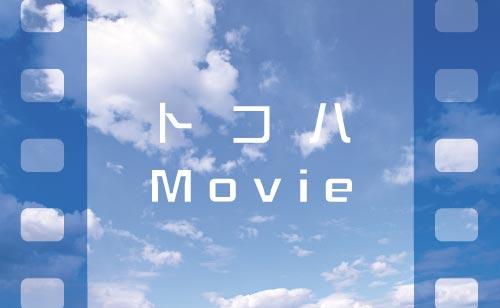 tokoha_movie.jpg